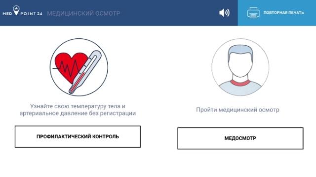 В Москве установили дополнительные комплексы профилактики состояния здоровья